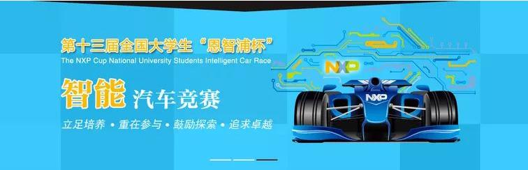 """全国大学生智能汽车竞赛陪你度过度过一个""""不一样""""的夏天!"""