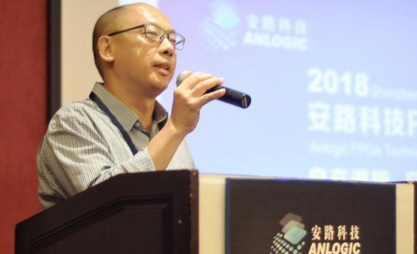 2018安路科技FPGA技术研讨会圆满召开