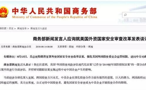 未来中国半导体并购难度增大 美签署最新国防授权法...