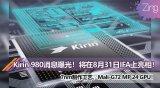 最新的处理器Kirin 980使用7nm制作工艺...