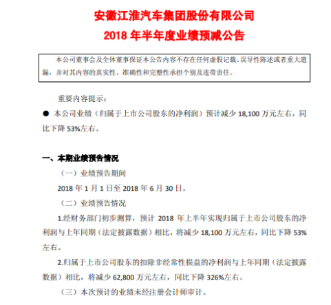 江淮汽车2018年半年度业绩大幅下降,主要原因是新能源政策和产品结构