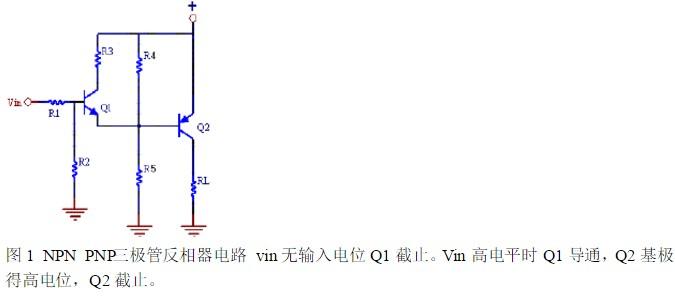 三极管驱动开关电路图10大类型 详解三极管开关电路