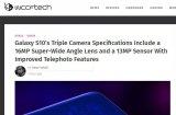 Galaxy S10系列手机的三摄规格曝光,加入广角镜头的传闻被证实