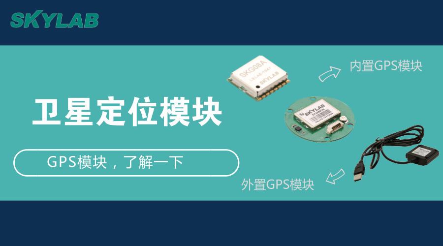 SKYLAB:一文了解几款常用的GNSS定位模块