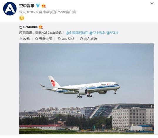 A350-900正式完成首航:WiFi全面覆盖,实现地空互联