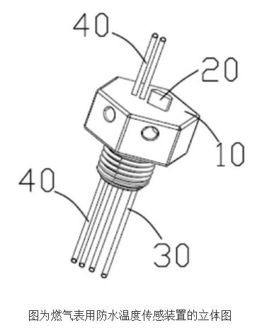 【新专利介绍】燃气表用防水温度传感装置