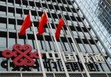 中国联通上半年营收1344亿元,同比增长8.3%