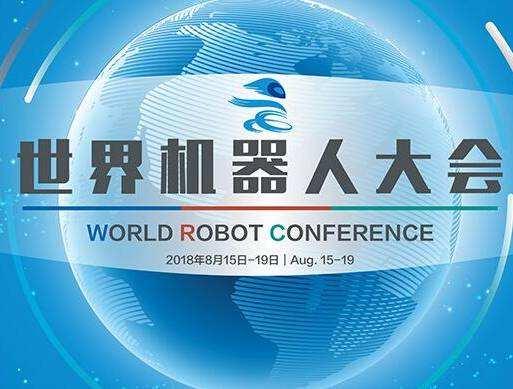 2018世界机器人大会,新松让你近距离感受智能时代的魅力