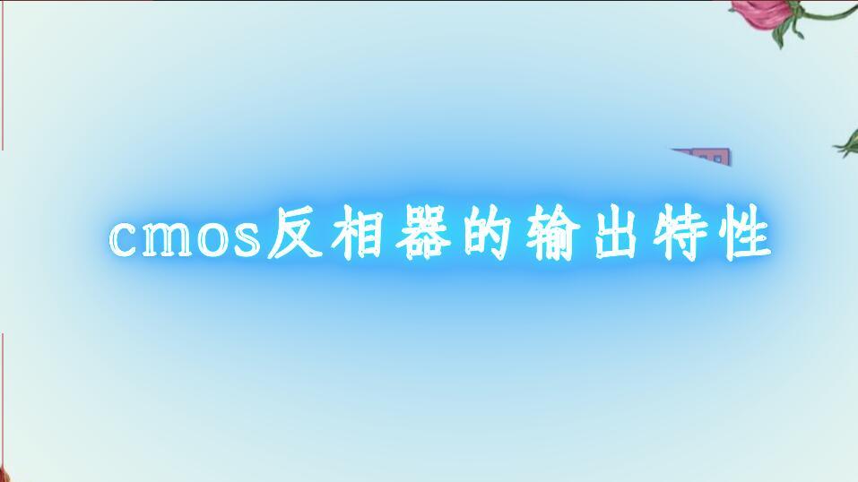 cmos反相器的输出特性