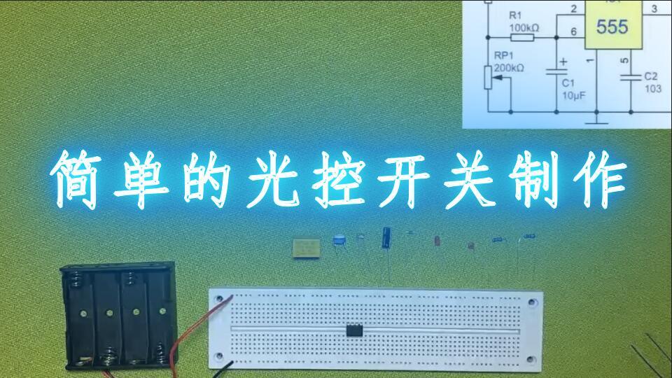 简单的光控开关制作