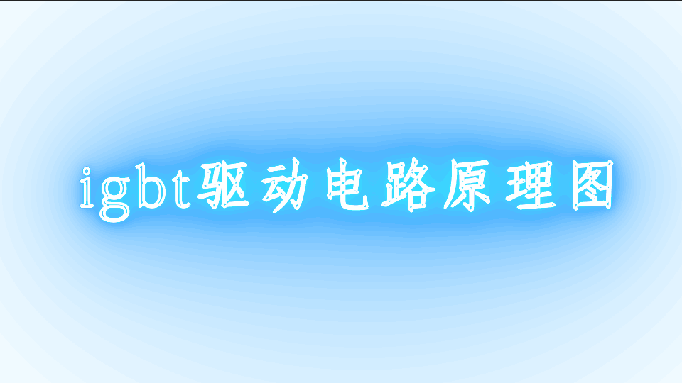 igbt驱动电路原理图