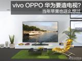 vivo、OPPO、华为等手机厂商进军电视市场,这事你怎么看