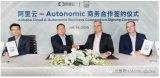 阿里云与Autonomic签署合作备忘录,推出车联云平台