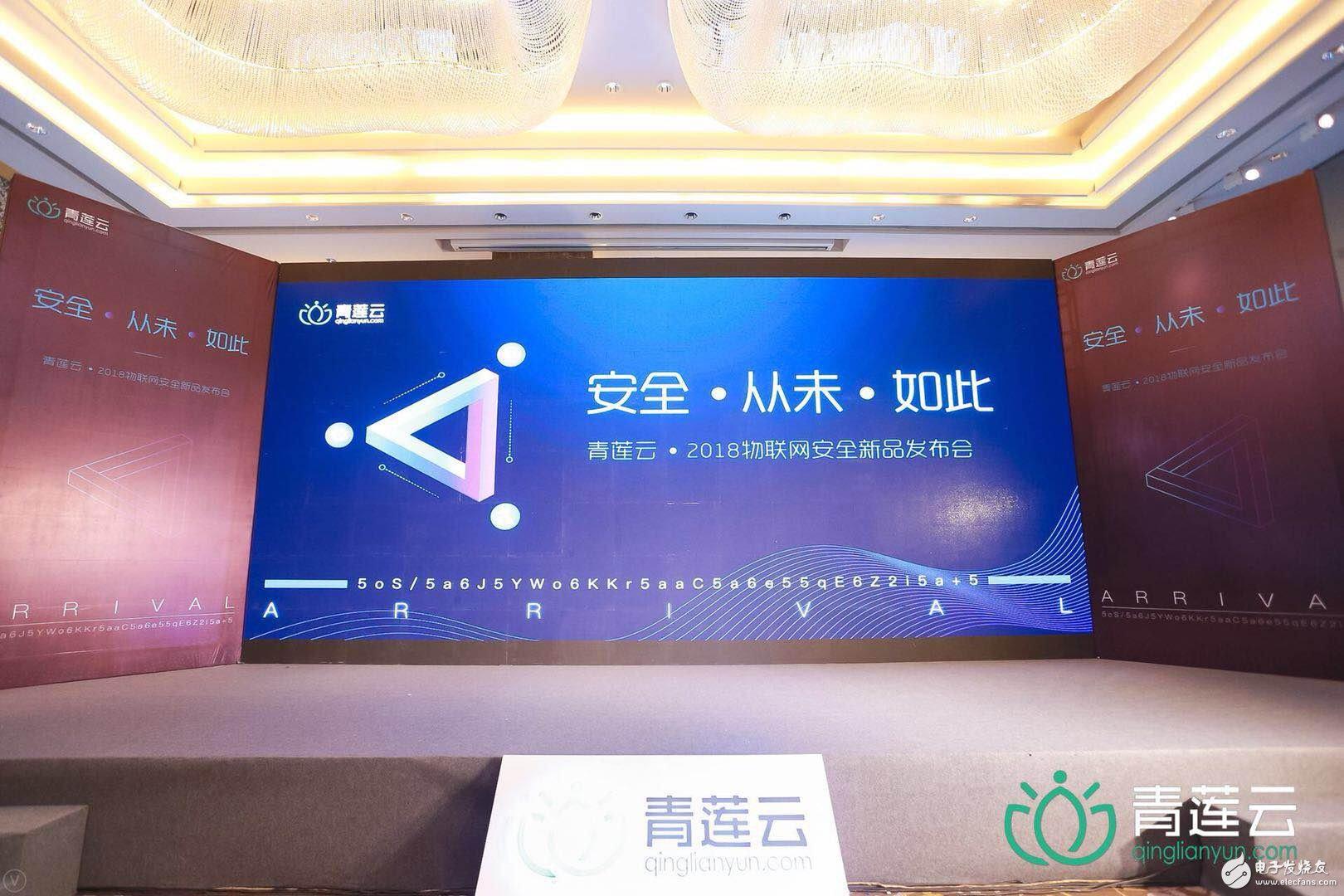 用AI保护物联网业务安全,青莲云2018新品发布会圆满落幕