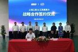 LED应用领导品牌——上海三思,正式掀开全国新的布局