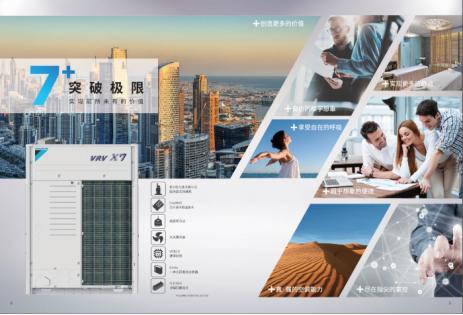 大金空调2017年中国多联机市场占有率No.1,受到了用户和业界的一致认可