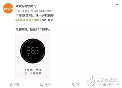 米家互联网空调发布,标志着小米正式进军家电行业