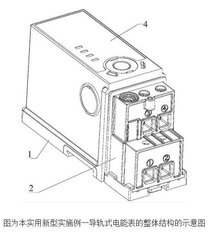 【新专利介绍】一种导轨式电能表