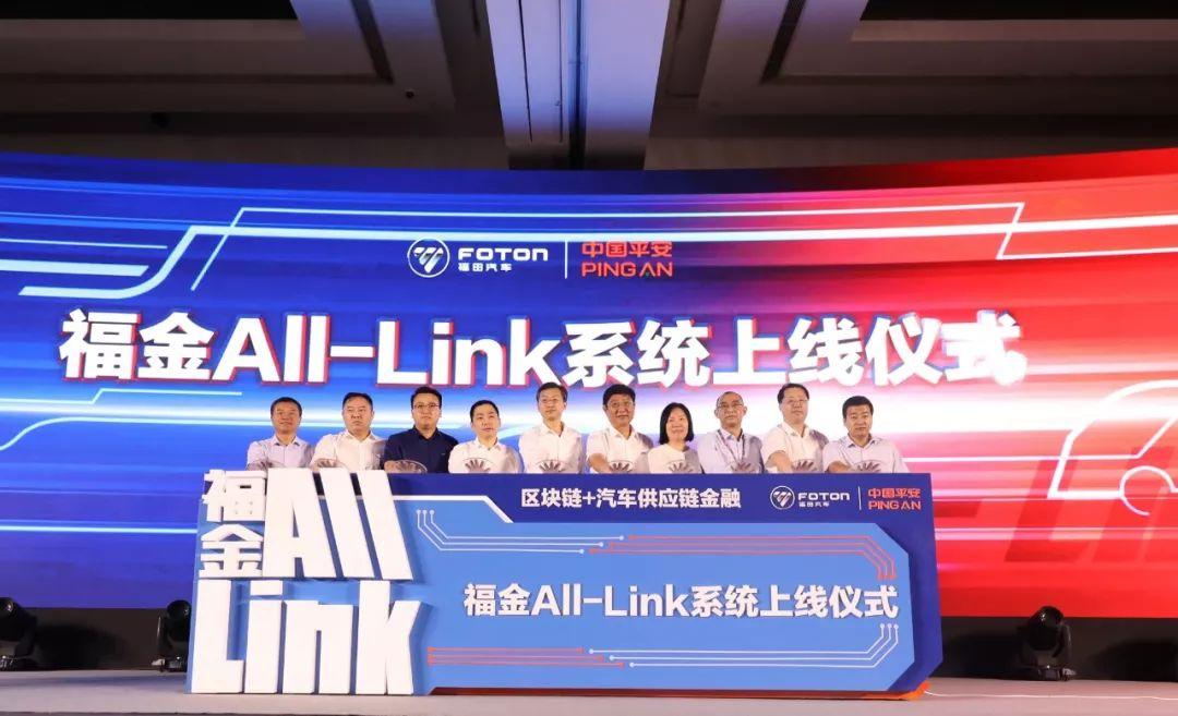 福田汽车携手平安集团打造区块链加汽车供应链金融解决方案