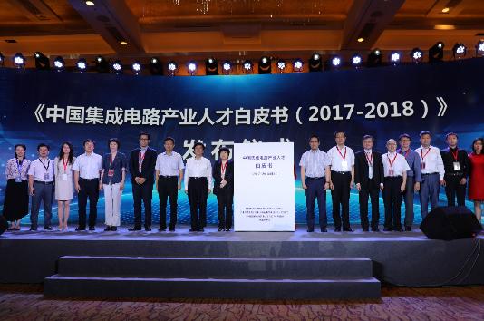 新思科技正式发布《中国集成电路产业人才白皮书(2017-2018)》