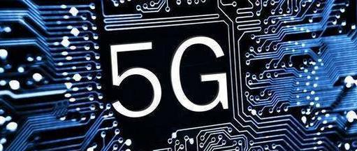 4G已遭嫌弃,5G即将来临