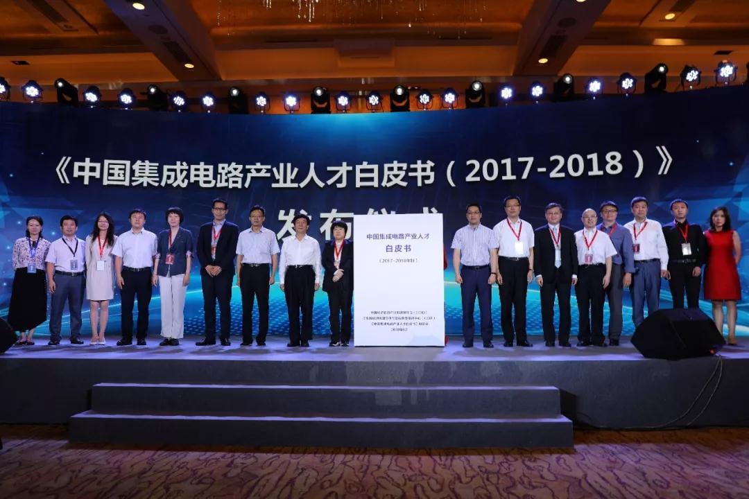 新思科技助力《中国集成电路产业人才白皮书(2017-2018)》成功发布