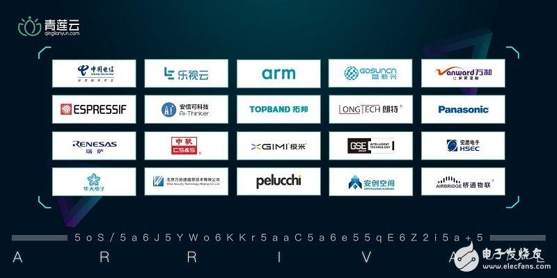 安全是物联网应用的基础,青莲云物联网发布会共建物联网安全生态