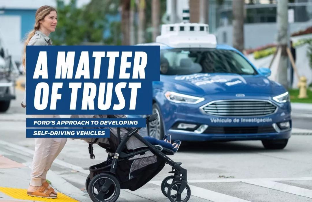 重磅!福特发布自动驾驶安全报告