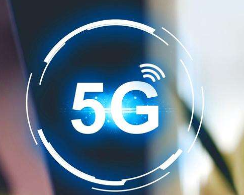 广州市或将于2020年底实现5G大规模商用