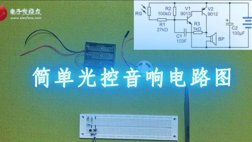 简单光控音响电路图