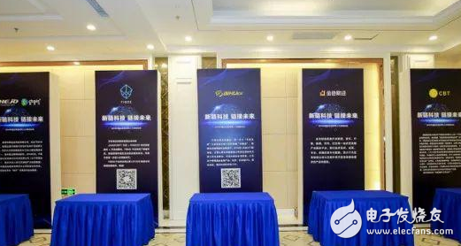 中国区块链领军人才高峰论坛:区块链急需人才,带来了新的应用模式选择