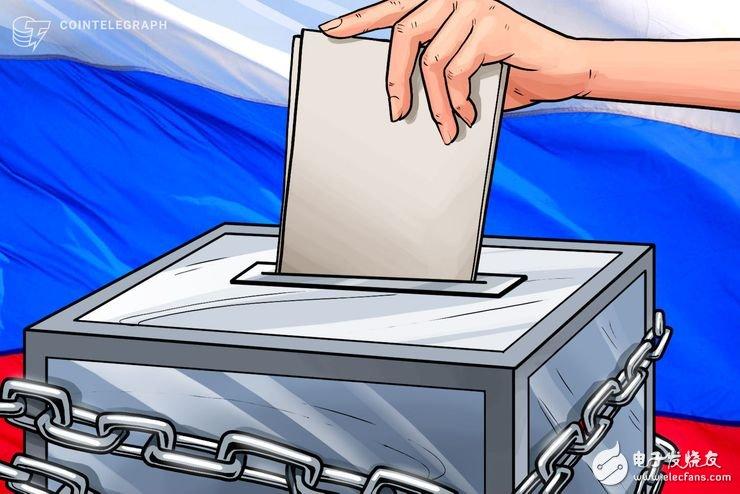 俄罗斯区块链电子投票系统试点正被一个独立的选举监督机构试验