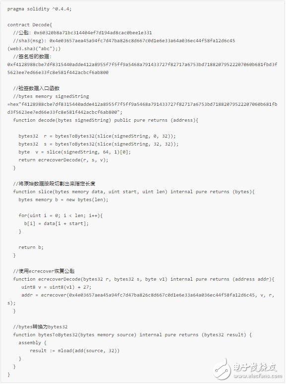 智能合约如何应对区块链地址验证欺骗?