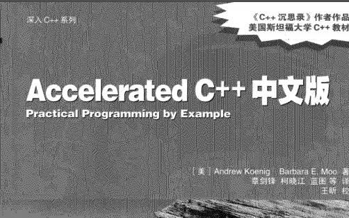 《Accelerated C++》中文版详细电子教材免费下载