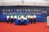格力斥资12亿元助力新元电子滨江开发区项目