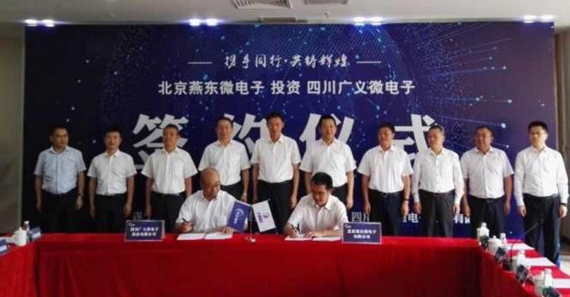 燕东微电子投资1.2亿元入股四川广义微电子,将打...