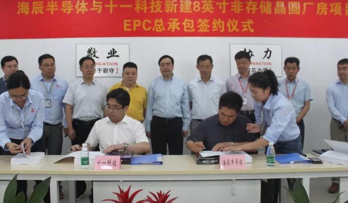十一科技与海辰半导体正式签约 将新建8英寸非存储晶圆厂