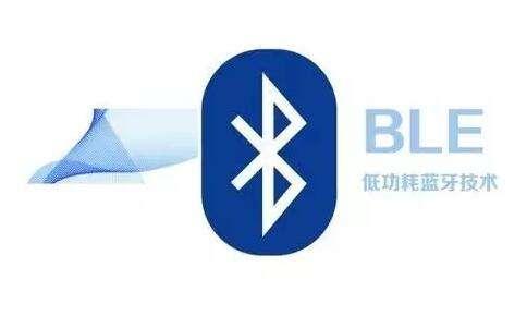 BLE蓝牙模块成提升产品无线传输速率的重要利器