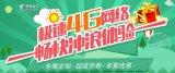 中国电信7月份运营数据公布:4G用户新增535万...