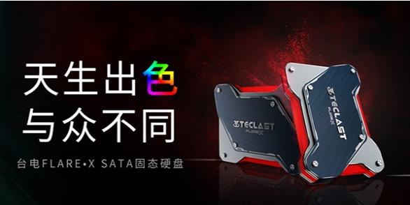台电在电竞领域的首款产品锋芒系列SSD:摒弃传统...