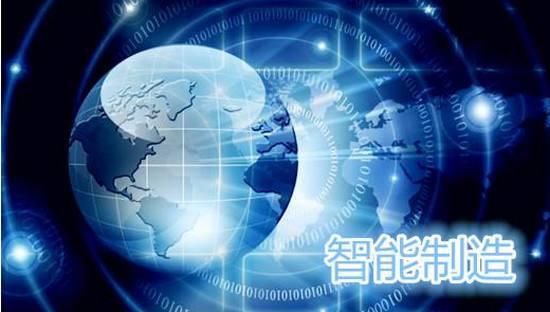 中国智能制造业开放的格局已基本形成,外资纷纷加入中国市场