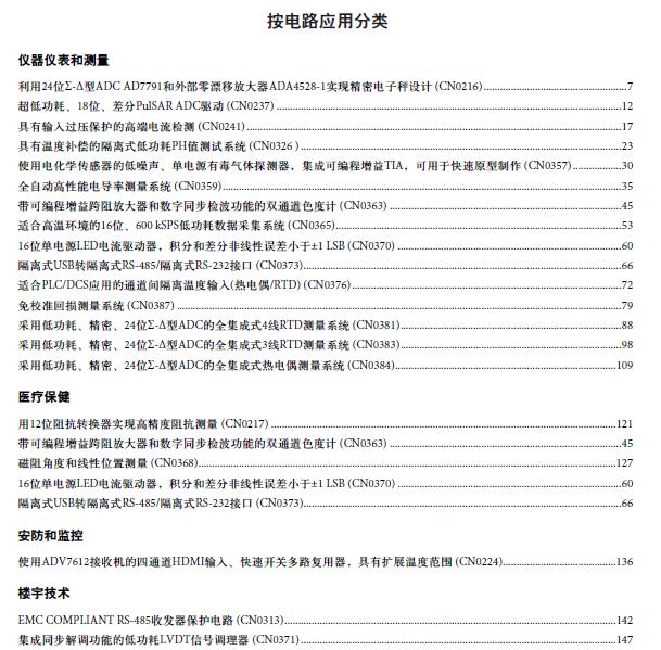 ADI参考电路合集(第4册)详细资料免费下载
