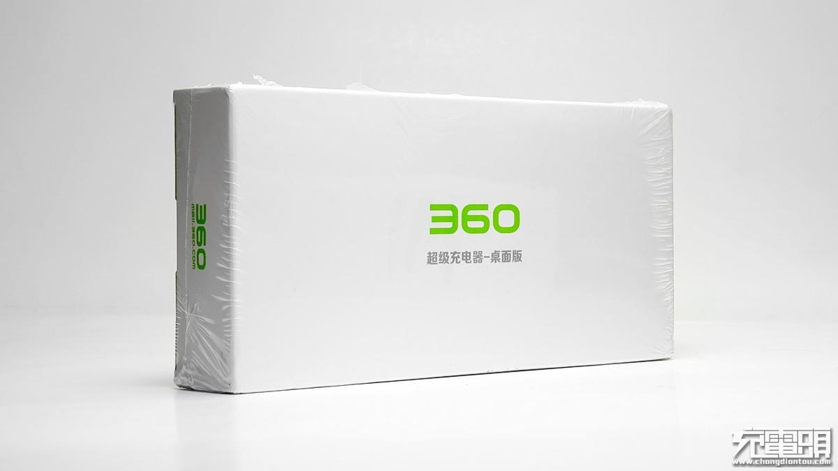 360四口超级充电器评测 中规中矩性能平平