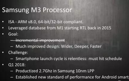 三星CPU架构细节曝光,挑战高通和华为的武器?