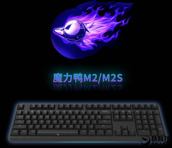魔力鸭机械键盘怎么样 性价比爆棚