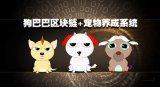 """区块链游戏""""狗巴巴""""是一款基于以太坊智能合约的完..."""
