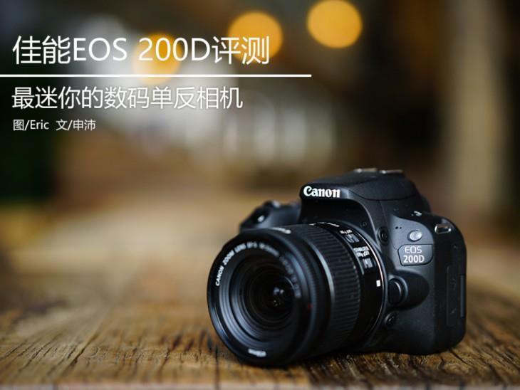 佳能eos200d怎么样 完全颠覆单反相机固有的印象