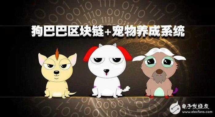 """区块链游戏""""狗巴巴""""是一款基于以太坊智能合约的完全去中心化的游戏"""