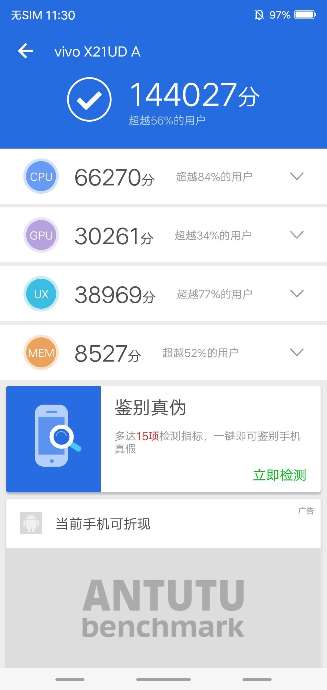 【vivoX20深度评测】vivoX20性能跑分评测_拍照评测... _手机中国