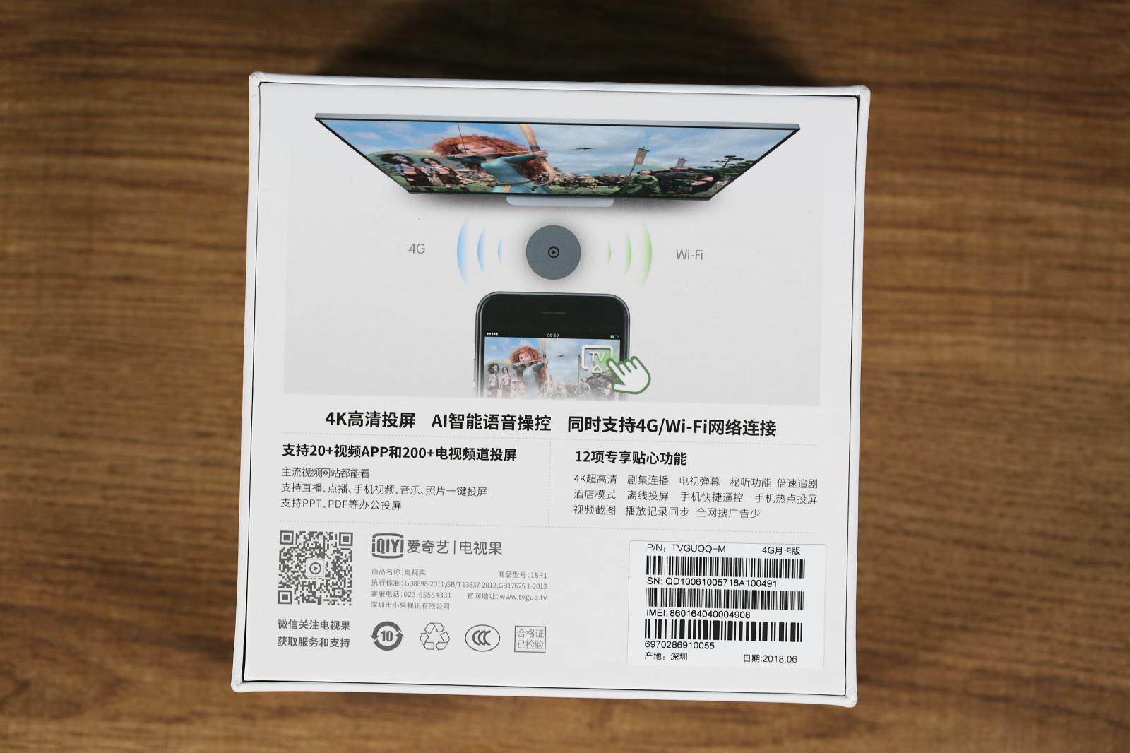 爱奇艺电视果4K评测 小巧机身还能投屏